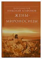 Жены-мироносицы. Протоиерей Николай Агафонов, фото 1
