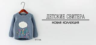Детские свитера. Новое поступление!