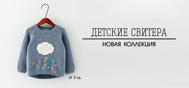 купить детские свитера оптом