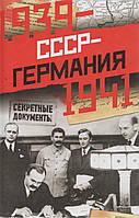 СССР - Германия. 1939-1941. Секретные документы. Ю. Фельштинский