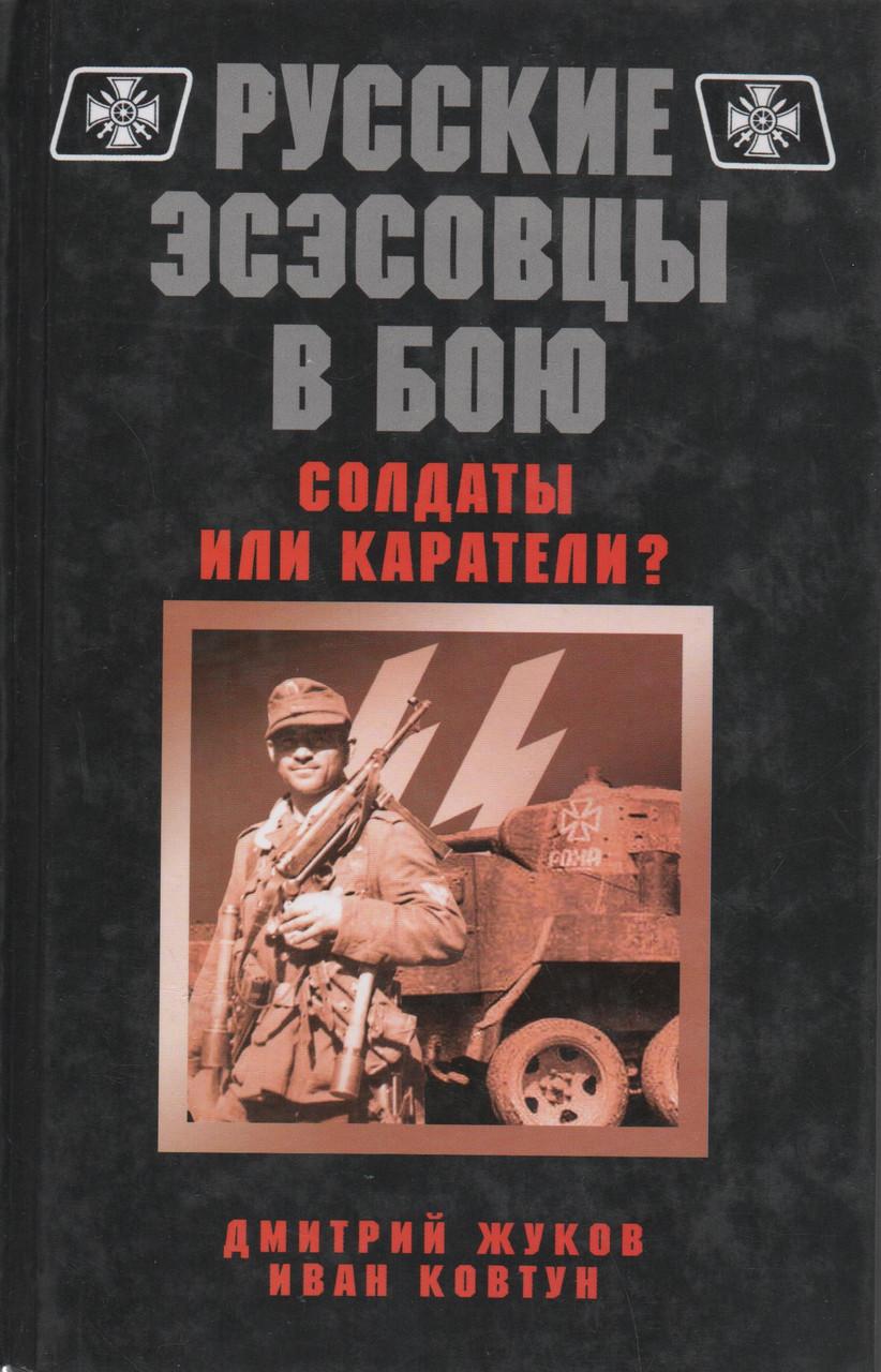Русские эсэсовцы в бою. Солдаты или каратели? Д. Жуков, И. Ковтун