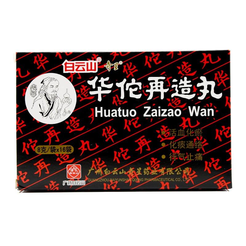 """Болюсы """"Хуато Цзайцзао"""" (Huatuo Zaizao Wan) 12*8г Восстанавливающие таблетки после инсультов"""