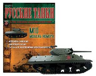 Російські танки №71 М10
