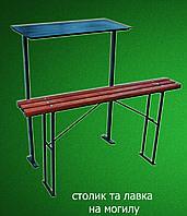 Столики и скамейки на могилу