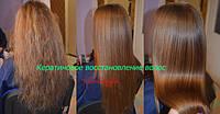 Бразильское кератиновое выпрямление. Лечение волос Киев. Днепропетровск.