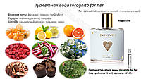 Туалетная вода Incognito For Her Oriflame
