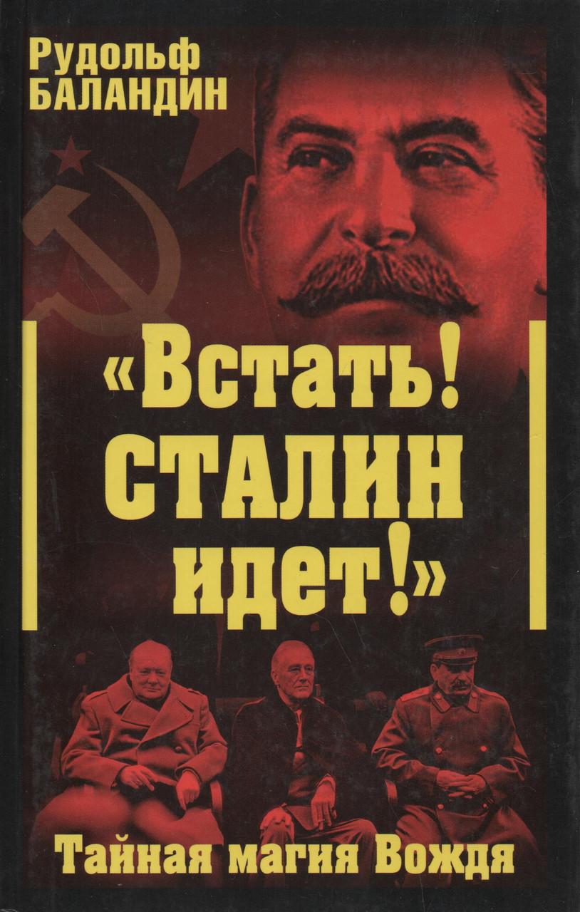 """""""Встать! Сталин идет!"""" Тайная магия вождя. Р. Баландин"""