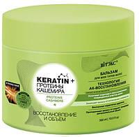 Бальзам для волос  Объем и восстановление. Кератин+Протеины кашемира. 300 мл. Витекс.