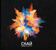 Музичний сд диск СКАЙ Нове Життя (2016) (audio cd)