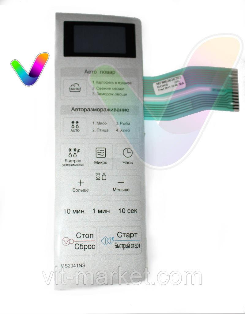 Сенсорная панель управления для СВЧ печи LG MS-2041NS код MFM62636702