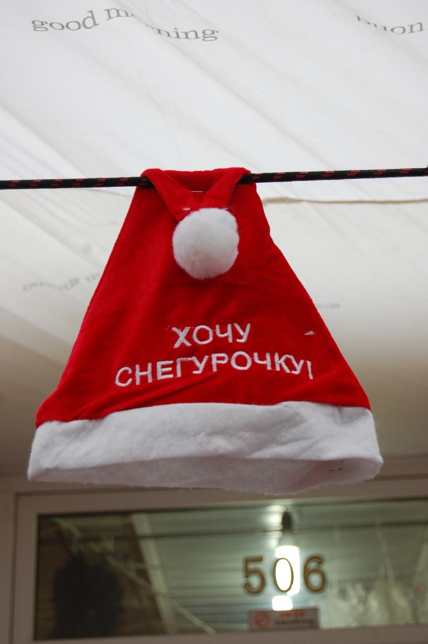 """Шапочка новогодняя """"Хочу Снегурочку"""""""