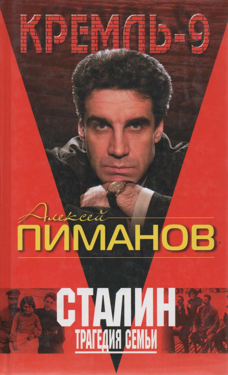 Сталін. Трагедія сім'ї. Олексій Піманов