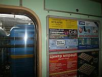 Реклама в вагонах метро Киева, скидка всем