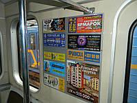 Реклама в метро, метрополитене