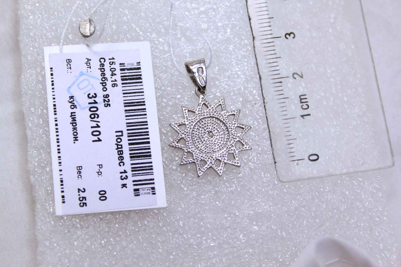 f13b9757a272 Подвес ЗВЕЗДА ЭРЦГАММЫ серебро 925 проба АРТ3106: продажа, цена в ...