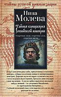Тайная канцелярия Российской империи. Нина Молева