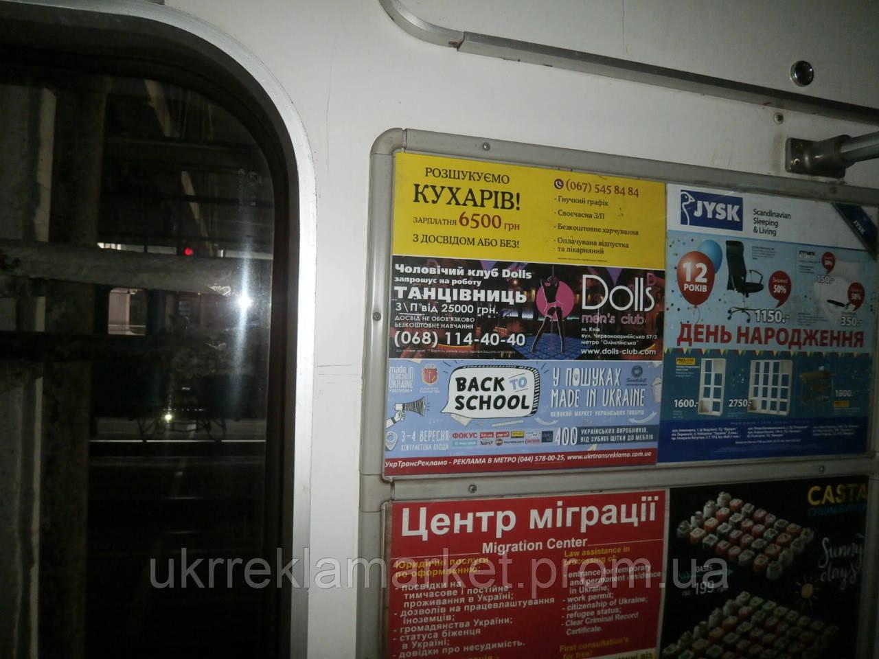 Реклама в вагонах метро Днепропетровск - «Ukrmarket» - группа компаний в  Киеве 70e55978d33