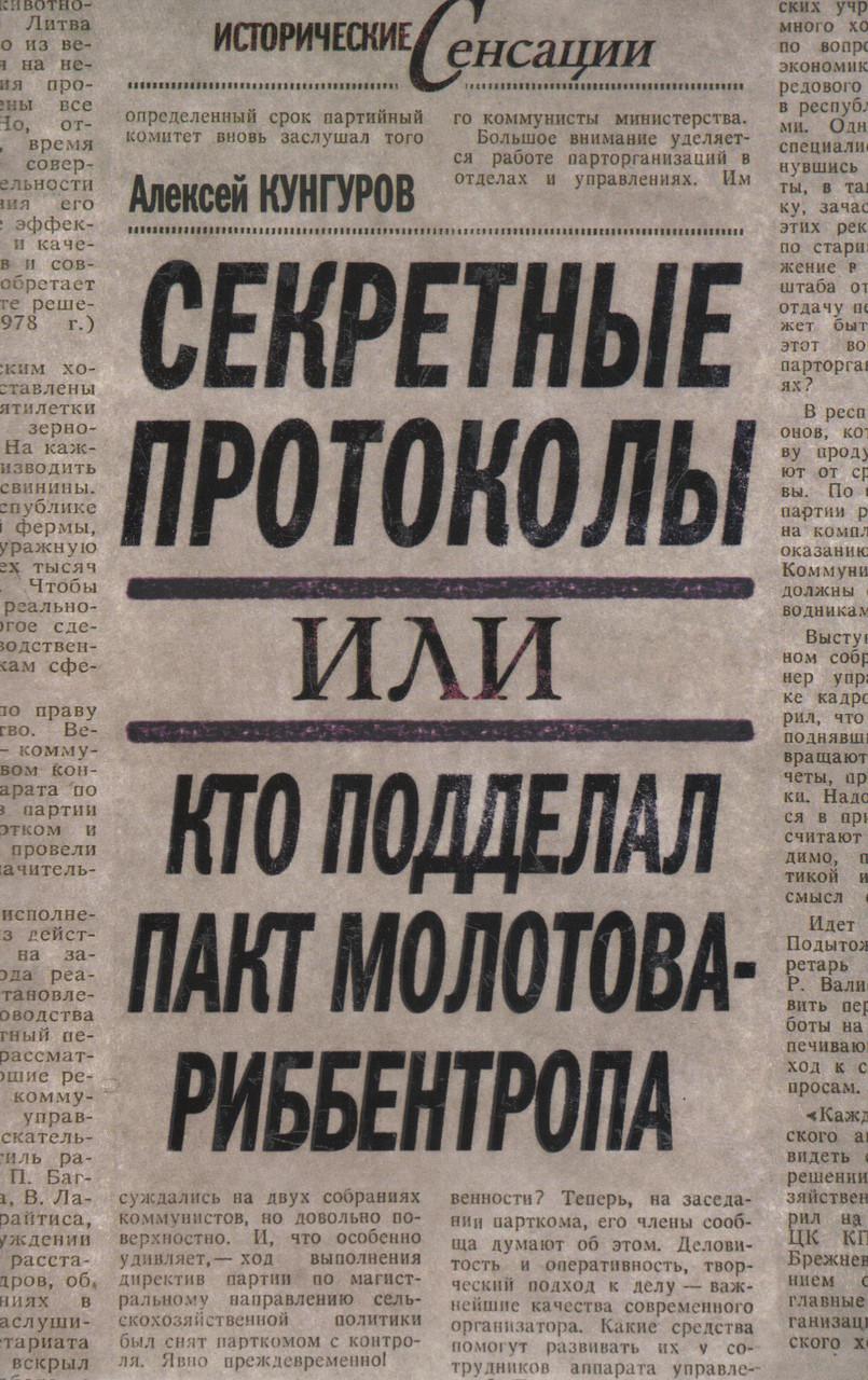 Секретные протоколы, или Кто подделал пакт Молотова-Риббентропа. А. А. Кунгуров