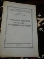 Географічні відкриття російських дослідників-мандрівників О.Храмов