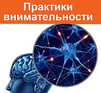 """Мастер-класс """"Практики внимательности. Перезагрузка мозга"""" (12, 14, 17 ноября, Киев)"""