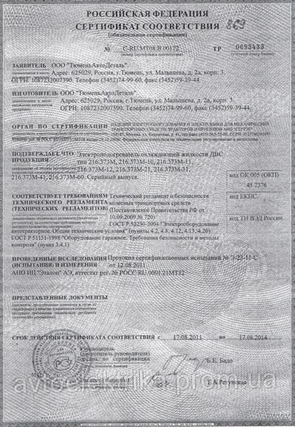Сертификат соответствия подогреватели СТАРТ