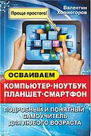 В. Холмогоров. Осваиваем компьютер, ноутбук, планшет, смартфон