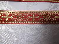 Тесьма галун церковна з люрексом 2,5 см червона