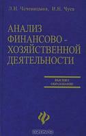 Бизнес-книга Л.Чечевицына, И.Чуев Анализ финансово-хозяйственной деятельности