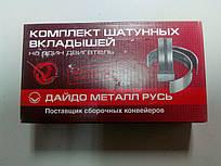 Вкладыши шатуные 1.0 ГАЗ 2410