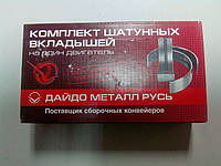Вкладыши шатуные СТ ГАЗ 2410,3302, фирм.упак. (покупн. ЗМЗ)