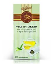 Пакети для чаю на чашку оптом