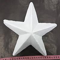 Звезда пенопластовая большая 24*24 см
