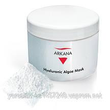 Альгинатная маска с гиалуроновой кислотой Hyaluronic Algae Mask