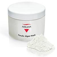 Гипоаллергенная омолаживающая осветляющая альгинатная маска с феруловой кислотой Ferulic Algae Mask