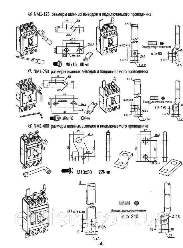 Паспорт автоматического выключателя NM1 125S/3300 125А