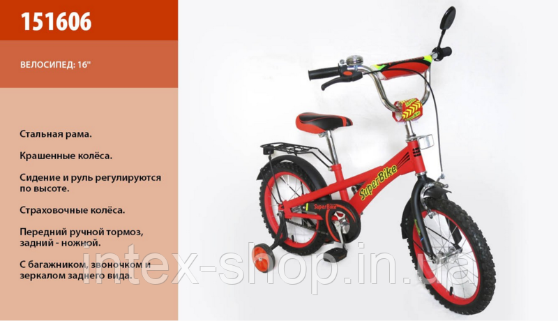 Велосипед детский 16 дюймов 151606