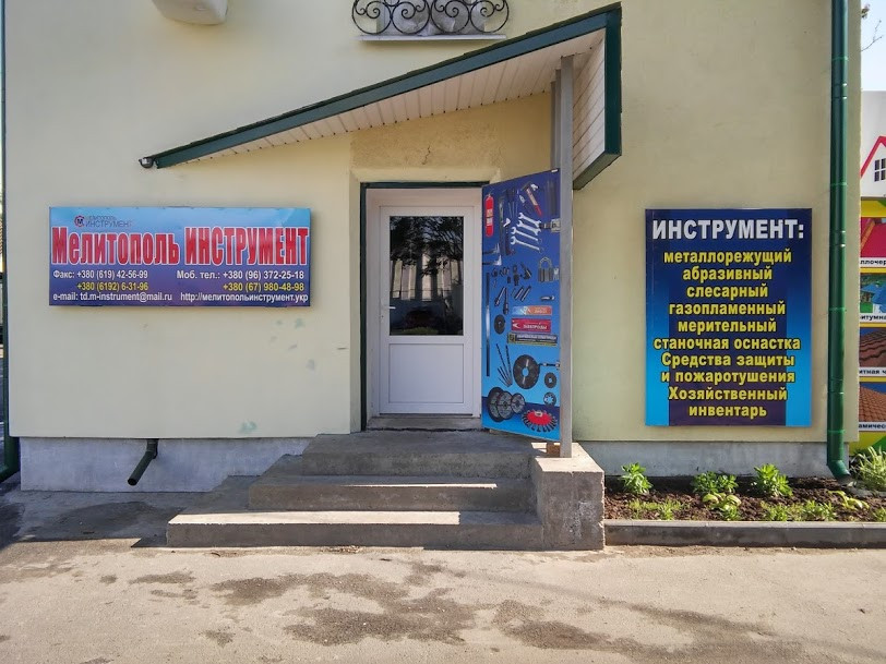 г.Мелитополь ул.Гетьманская 81 -1