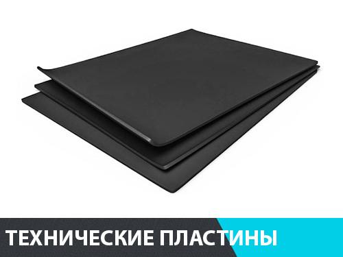 Техническая пластина МБС и ТМКЩ