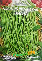 """Семена  фасоли Китайская Вигна, среднеспелая 10 г, """"Семена Украины"""", Украина"""
