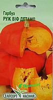 """Семена тыквы Руж Виф Детамп, среднеспелый 5 шт, """" Елiтсортнасiння"""", Украина"""