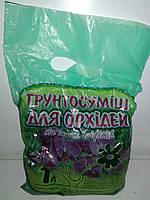 Земля для орхідей 1л ОРА АГРО-ЕКО