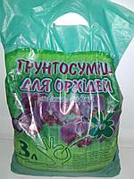Земля для орхідей 3л ОРА АГРО-ЕКО