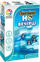 Игра-головоломка Пингвины на вечеринке, Smart Games (SG 421 UKR)