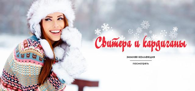 купить теплый женский кардиган Украина