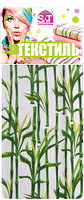 Полотенце-подкладка для сушки посуды Бамбук 38*51 см