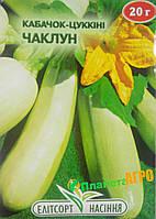 """Семена кабачка цуккини Чаклун, раннеспелый 20 г, """"Елiтсортнасiння"""", Украина"""