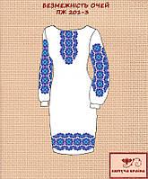 Заготовка на платье женское ПЖ-201-3. БЕЗМЕЖНІСТЬ ОЧЕЙ