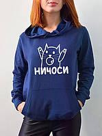 """Женская толстовка """"НИЧОСИ"""", фото 1"""