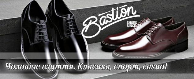 Чоловіче взуття ТМ BASTION