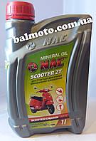 Масло минеральное 2Т NAC  (1 литр)